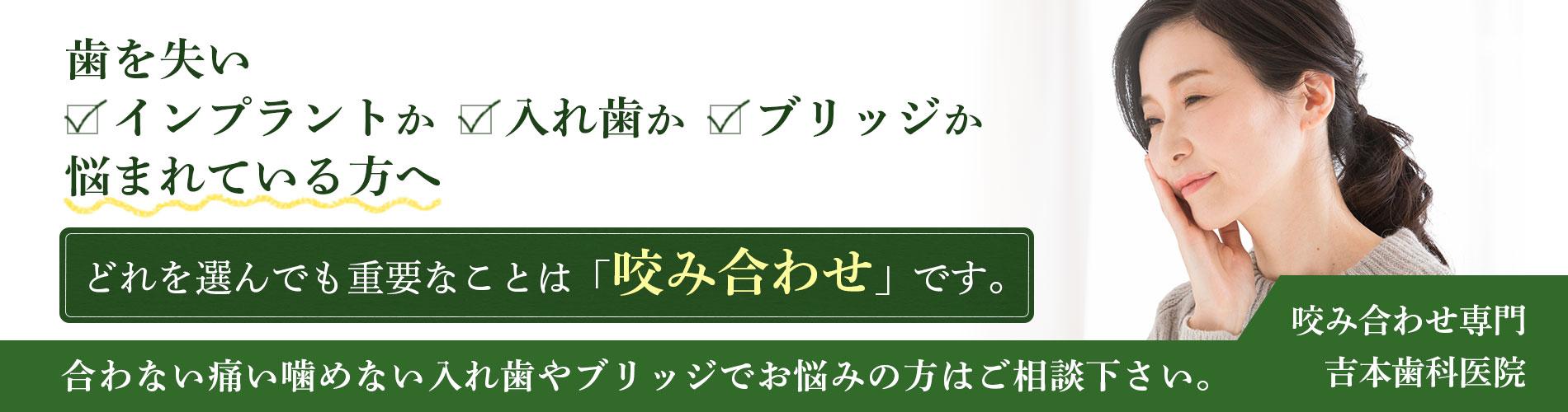 香川県高松市の削らない抜かない歯医者なら咬み合わせ専門歯科の吉本歯科医院