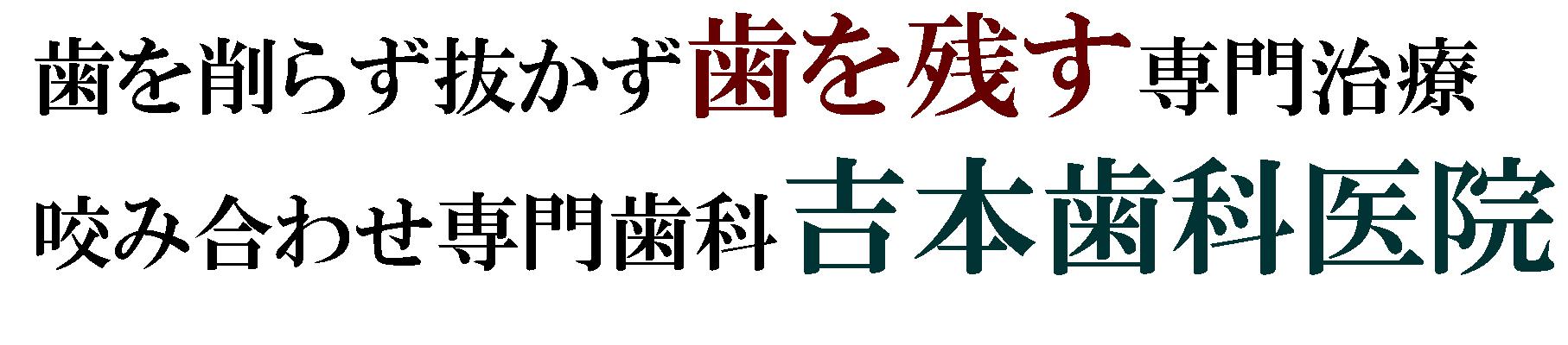 再発を起こしにくい歯科治療なら香川県高松市の吉本歯科医院|削らず薬で治す歯科治療